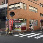 フレンド神田店外観
