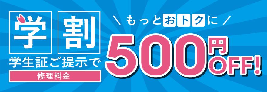 学生証ご提示で修理代金が500円引き