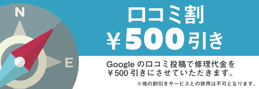 Google口コミ投稿で修理代金が500円引き
