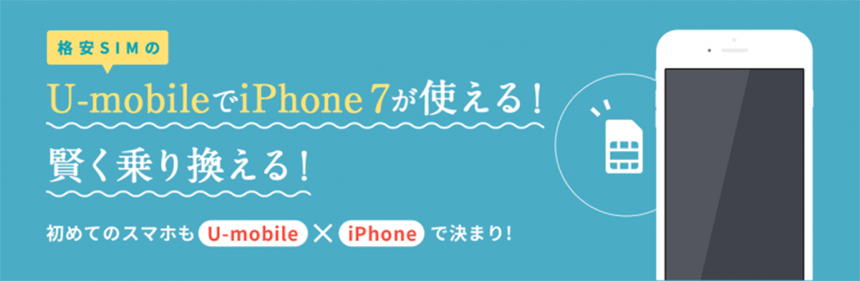 格安SIMのU-mobile