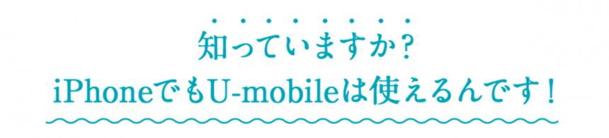 iPhoneでもU-mobileは使えます