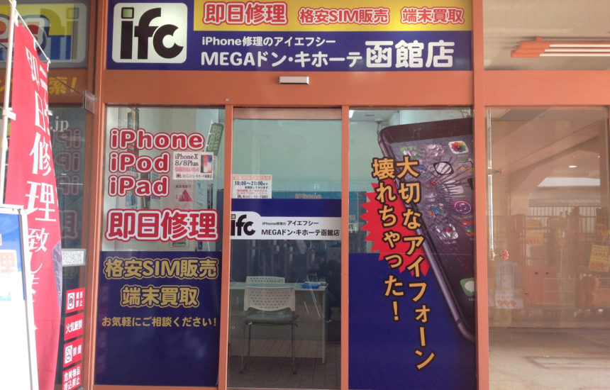 iPhone修理のifcMEGAドン・キホーテ函館店