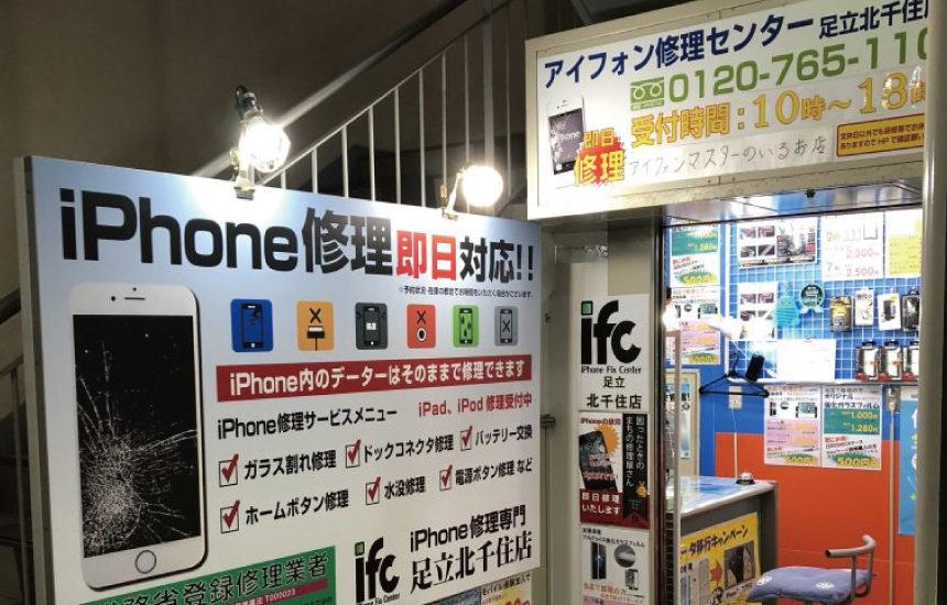 iPhone修理のifc足立北千住店