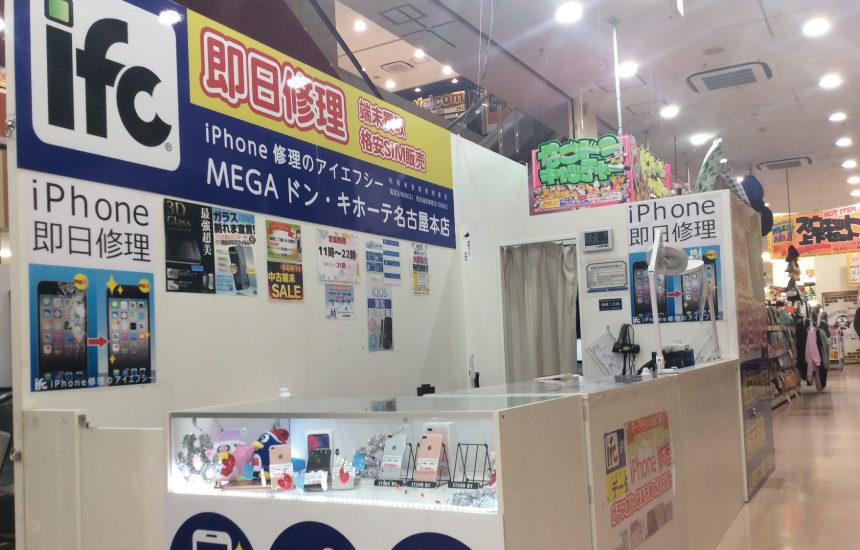 iPhone修理のifcMEGAドン・キホーテ名古屋本店