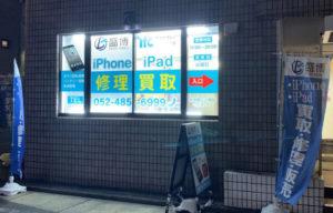 iPhone修理のifc名古屋駅前店
