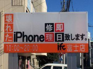 iPhone修理のifc富士店