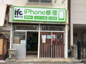 iPhone修理のifc寝屋川店