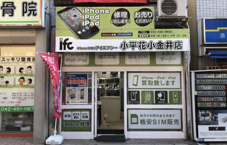 iPhone修理のifc小平花小金井店