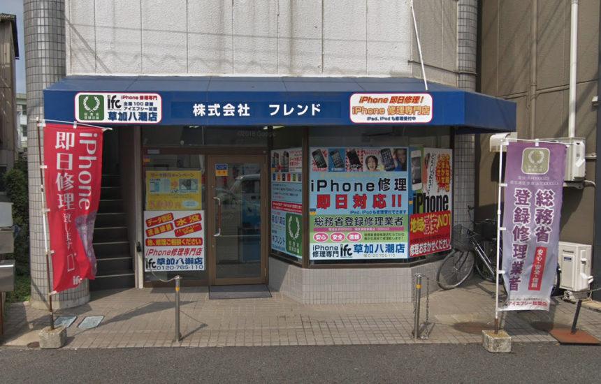 iPhone修理のifc草加八潮店