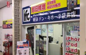 iPhone修理のifcMEGAドン・キホーテ袋井店