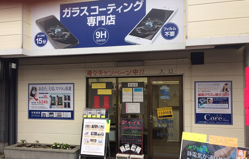 iPhone修理のifc足利駅前店