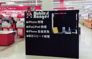 iphone修理のifc mobile ranger イオンタウン郡山店