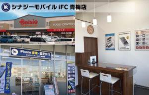 iPhone修理のifcシナジーモバイル青梅店