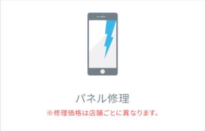 iPhone画面交換修理