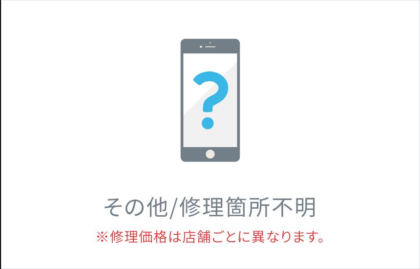 その他/修理箇所不明