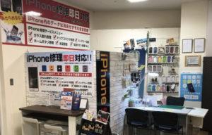 iPhone修理のifcMAXふくしま店