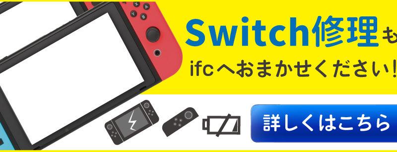 Switchのジョイコン修理が多いですね!!