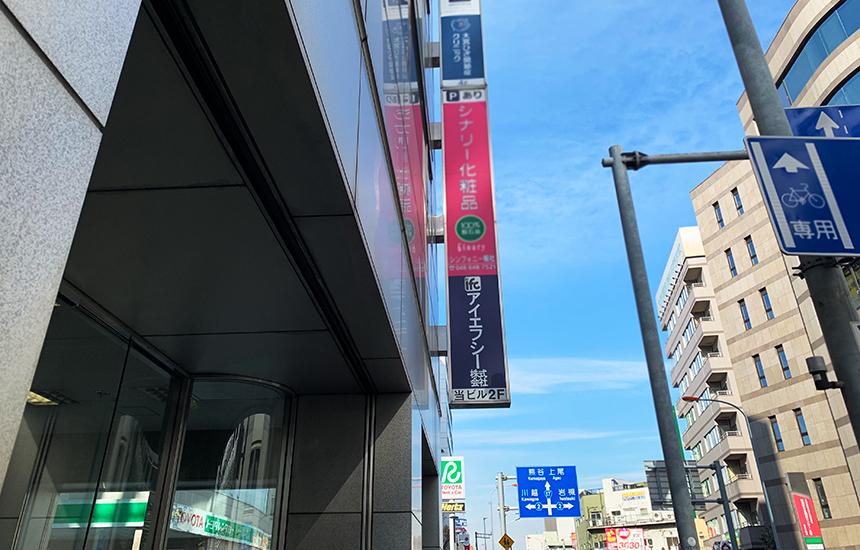 iPhone修理のifc大宮本店