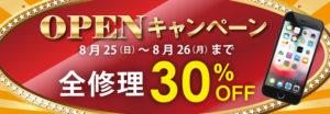 iPhone修理価格キャンペーン