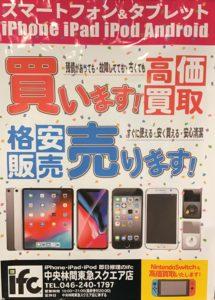 iPhone買取 ポスター
