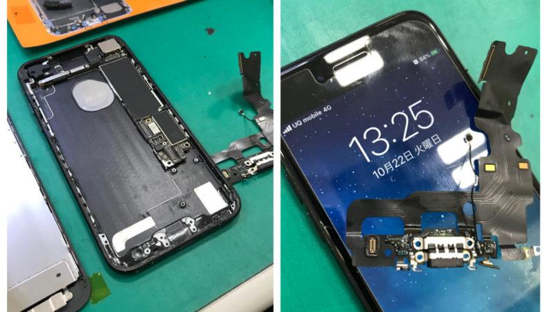 iPhone7 充電不良【ライトニングコネクタ交換】