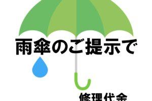 本日は【雨割】実施です!!!