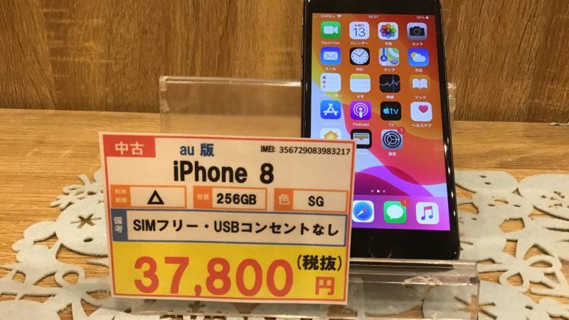 iPhone8 中古端末の紹介