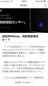iPhoneの指紋認証復活の記事