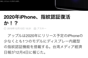 iPhoneの指紋認証復活??