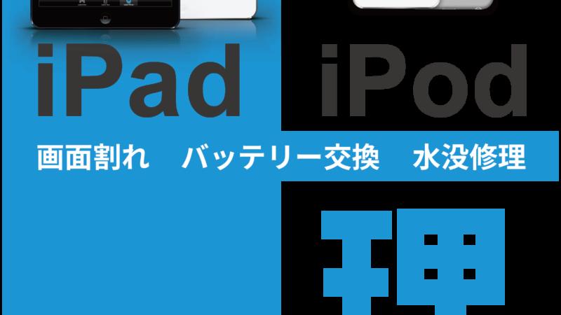 iPad・iPod修理やってますよ!!