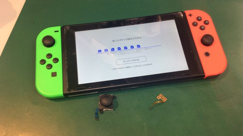 任天堂switchジョイコン修理🎉