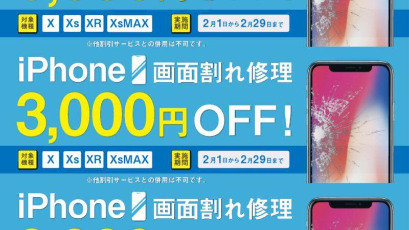 iphoneX以降のパネル修理がお得♪