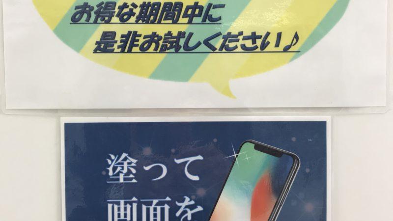 iPhoneの画面をコーティング♪