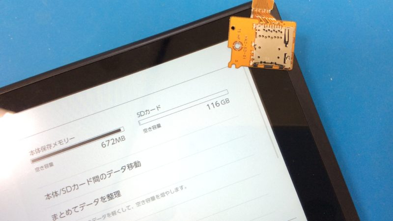 任天堂switch  SDカードが読み込まない😵