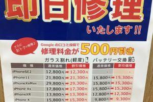 Xシリーズ修理料金大幅値下げ!