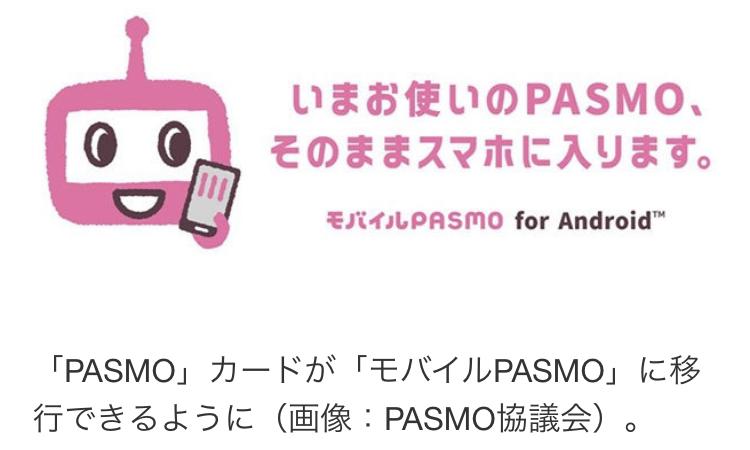 モバイルPASMO♪