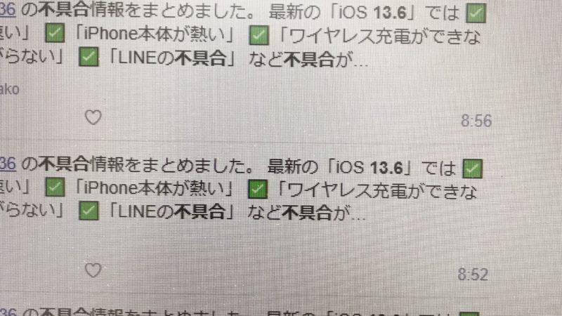 ios13.6で不具合が???