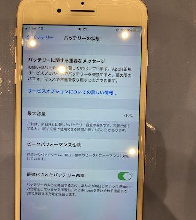 iPhone7+のバッテリー交換