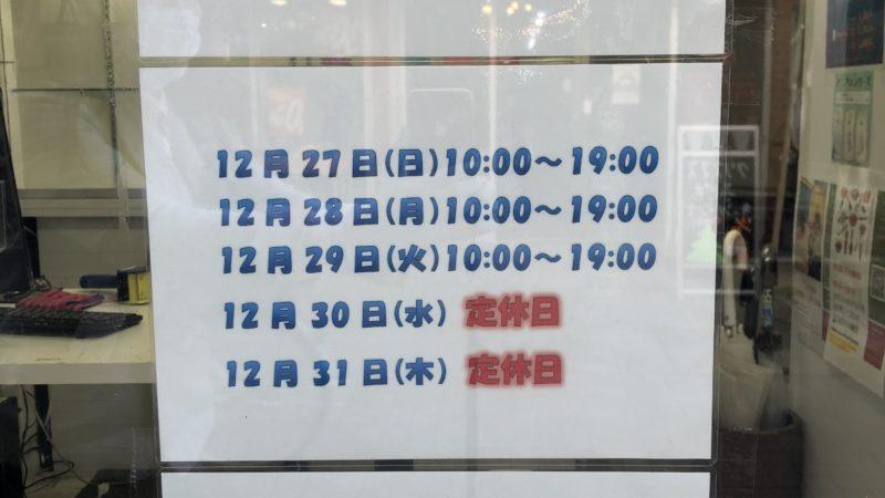 年末年始の営業日程♪