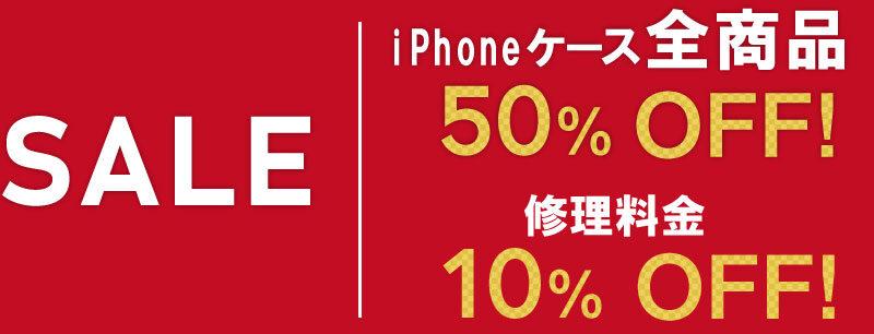 2月は修理10%OFF!!