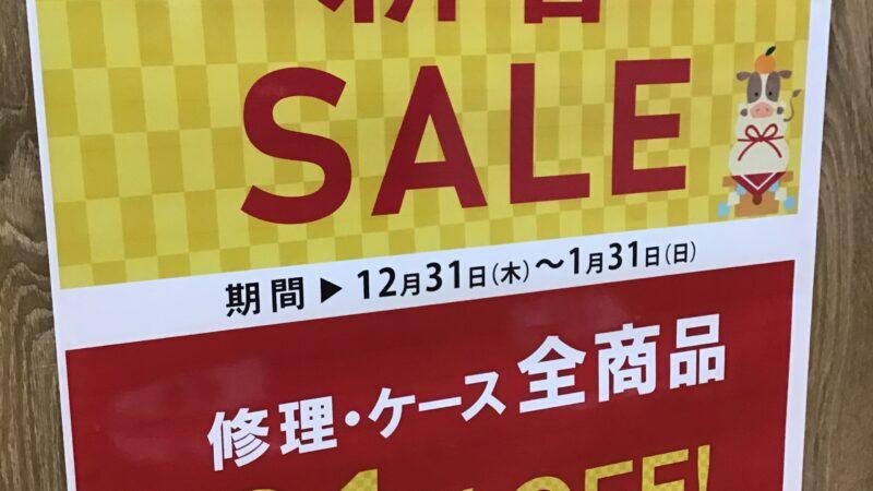 1/31まで新春セール開催中!!