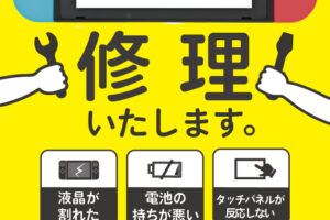 任天堂switch即日修理可能です!!
