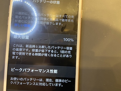 iPhone7Pのバッテリー交換修理!!