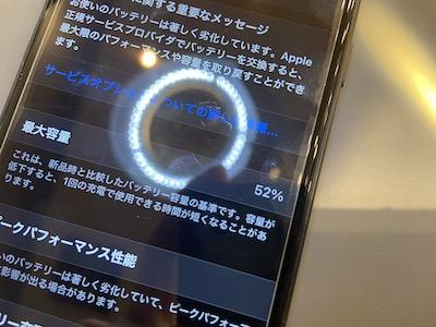 iPhone7のバッテリー交換修理!