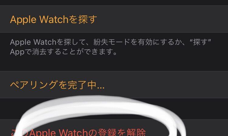 『新しいiPhoneに機種変したけどApplewatchがペアリング出来ない』