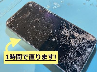 iPhoneX 1時間でヒビのない画面に!!