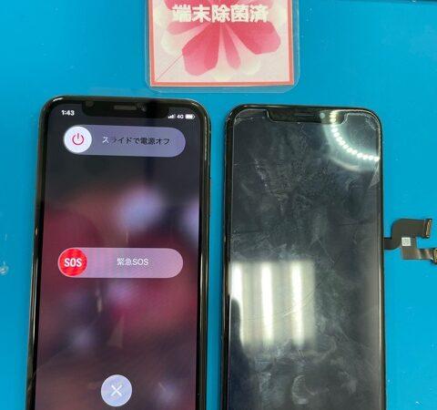 豊田市より、iPhoneX画面割れ修理にてご来店