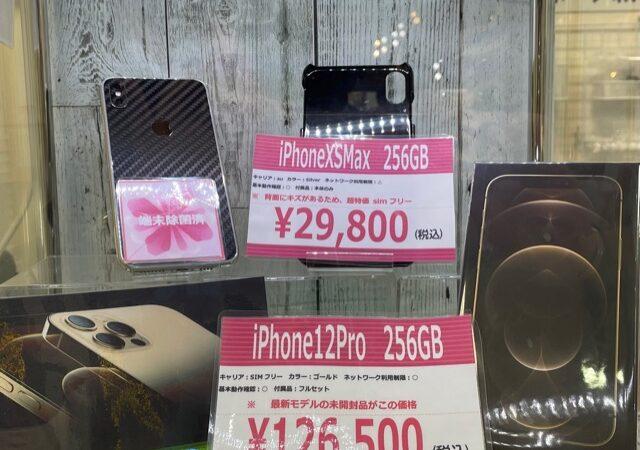 iPhone&iPad好評販売中