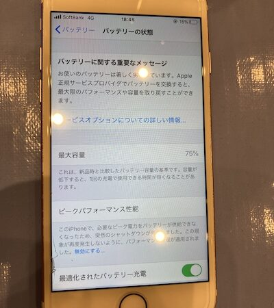 iPhone6Sのバッテリー交換修理!!