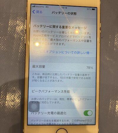 iPhone7のバッテリー交換修理!!